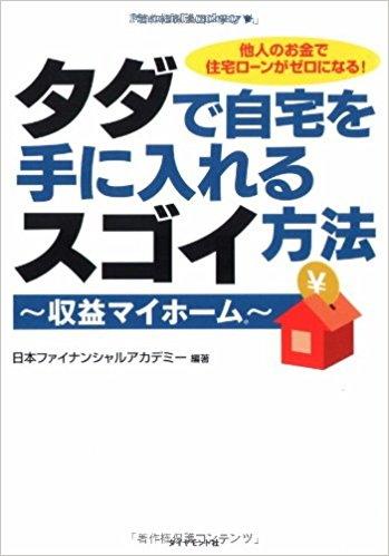 賃貸併用住宅の準備におすすめの本11冊まとめ