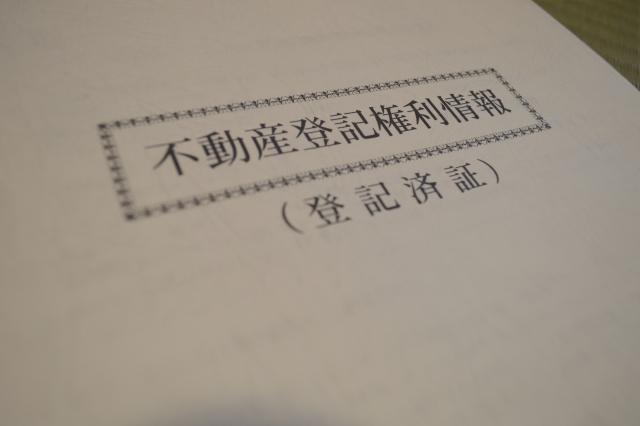 10万円以上は節約できる!!自分でできる相続登記