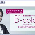 スカイコート(不動産投資)の口コミと評判【電話相談済み】