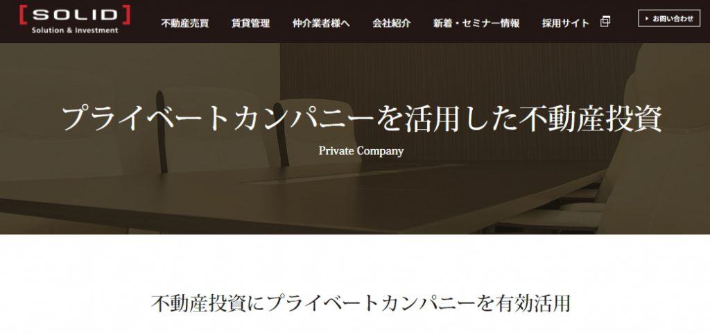ソリッド株式会社の口コミと評判【電話相談してみました】