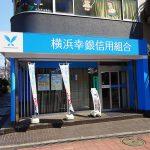 横浜興銀信用組合の不動産投資ローン