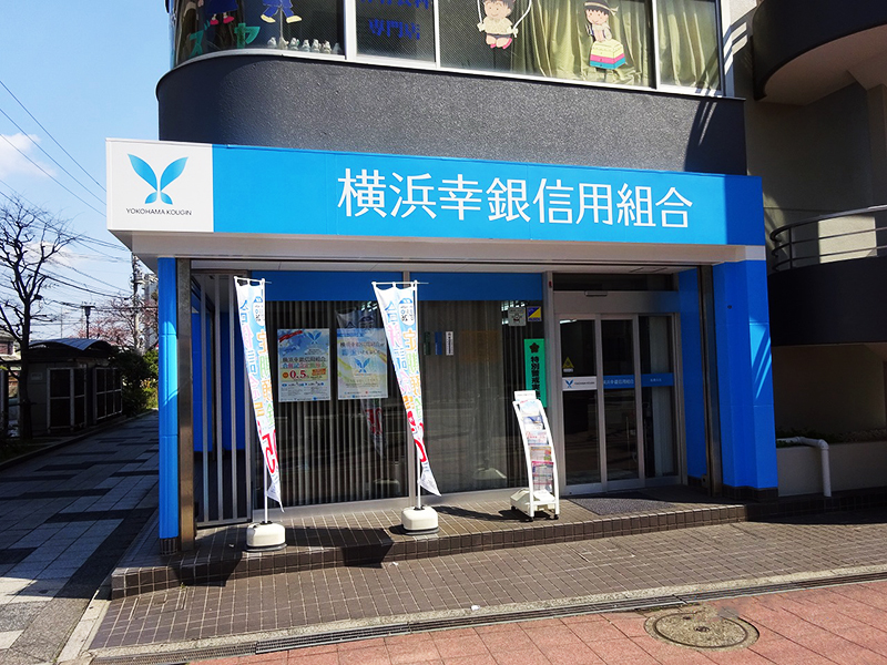 横浜興銀船橋支店