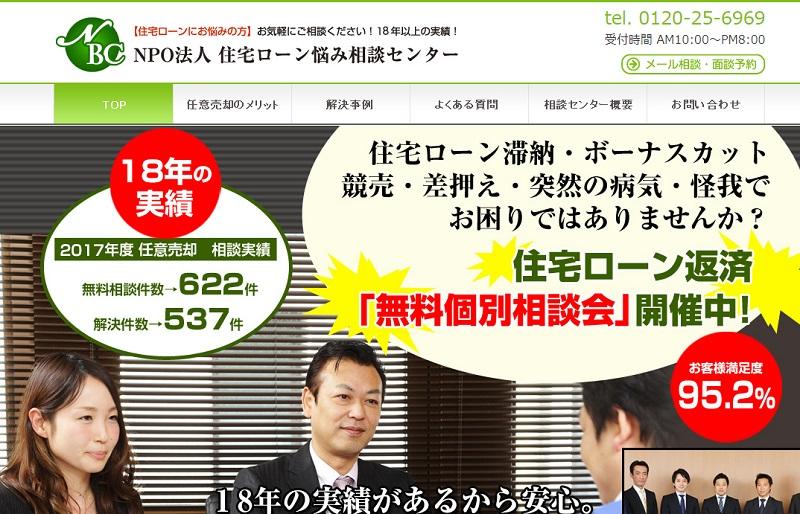NPO法人「住宅ローン悩み相談センター」