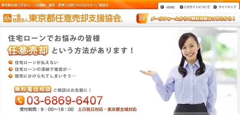 一般社団法人東京都任意売却支援協会