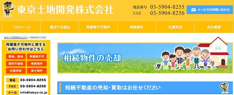 東京土地開発株式会社